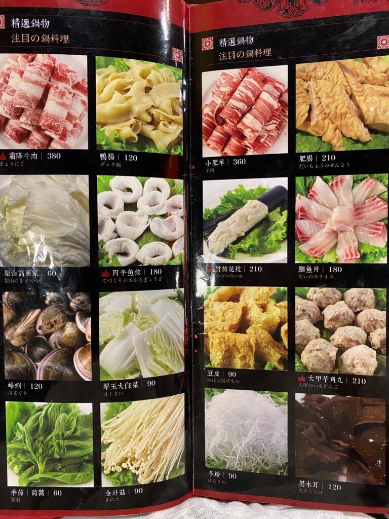 四平小館菜單