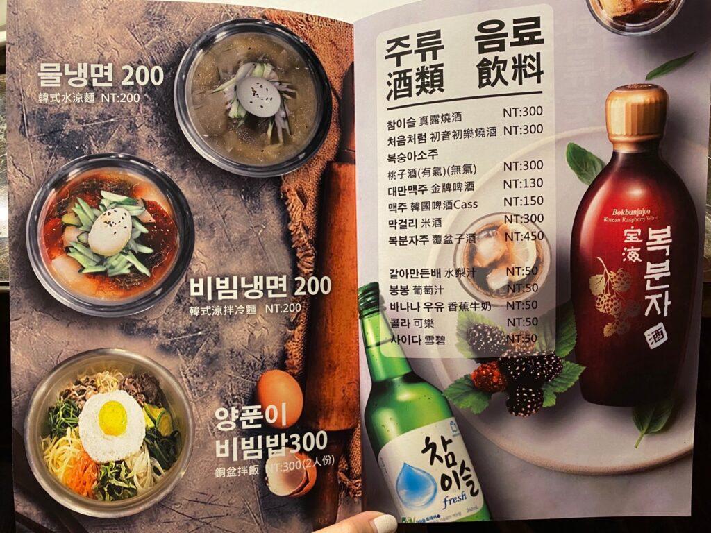 韓食堂 菜單