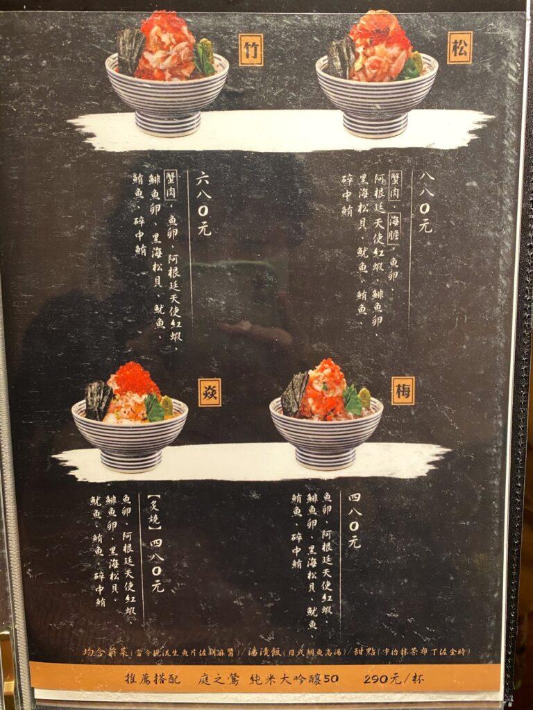 日本橋海鮮丼辻半 菜單