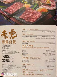 燒肉の名門 赤虎 菜單