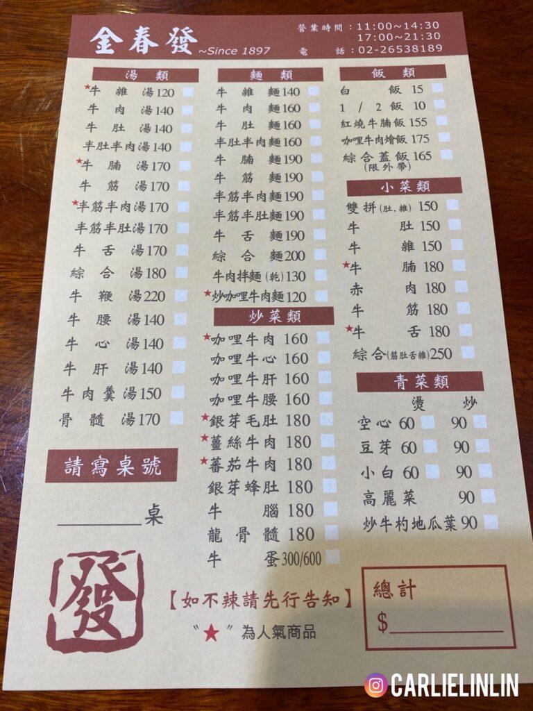 金春發牛肉店 菜單