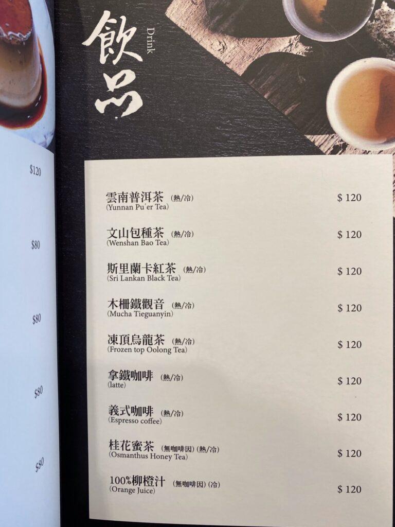二本松涮涮屋 菜單