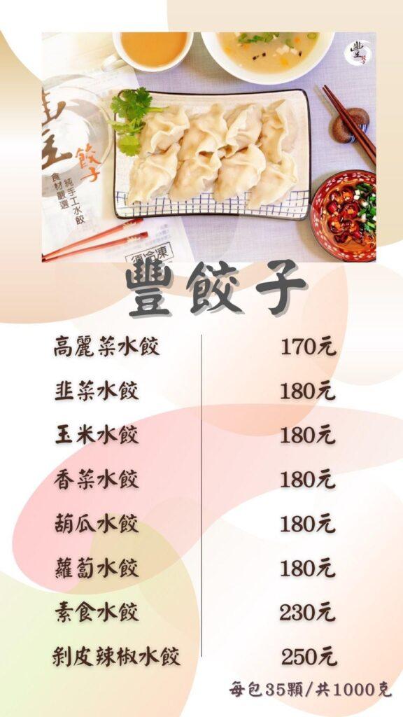 豐餃子 菜單