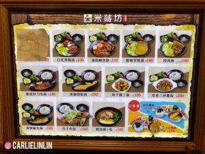 米蒔坊 菜單