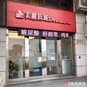 美麗新城診所 韓美人皮膚管理中心